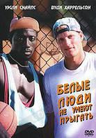 Белые люди не умеют прыгать (DVD) США (1992)