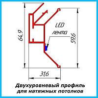 Двухуровневый профиль для натяжных потолков, фото 1