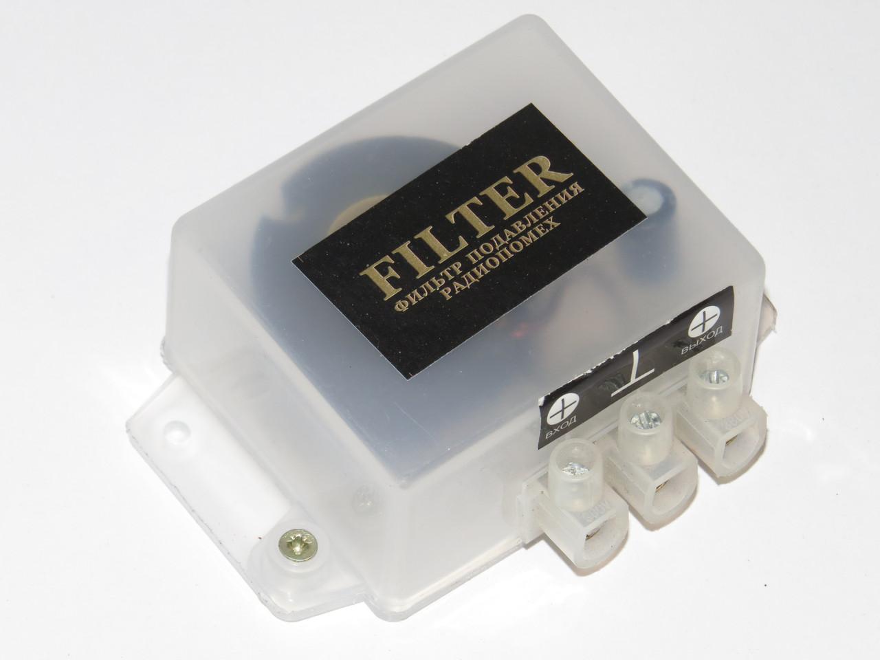 Автомобильный фильтр подавления радиопомех 12В 20А Форсаж