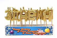 "Набор свечей в торт "" З днем народження"", золото"