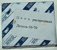 Цепь распредвала Дельта-50-70 EVO