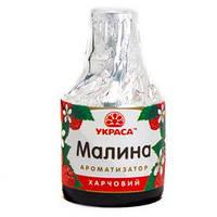 """Ароматизатор """"Малина"""" 5мл"""
