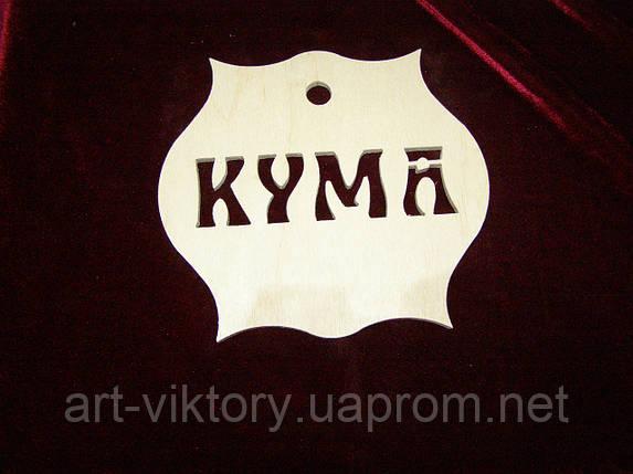 "Медальон ""Кума"". Сувениры, фото 2"