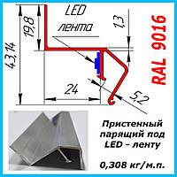 Профиль под светодиодную ленту для парящих натяжных потолков, Белый RAL 9016