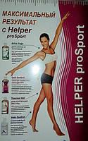 Косметика для похудения  Helper proSport.