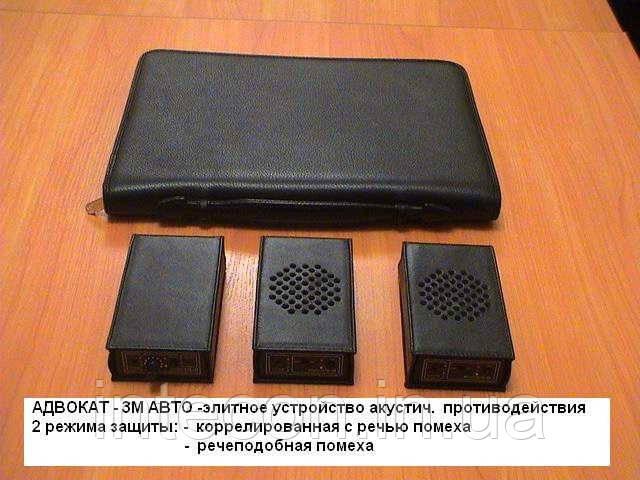 Устройство для проведения приватных переговоров INTECON АДВОКАТ-3 комфорт