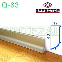 Алюминиевый плинтус Effector Q-63. Высота 40 мм. Серебро