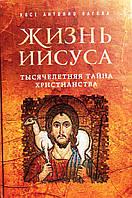 Жизнь Иисуса. Тысячелетняя тайна христианства. Хосе Антонио Пагола