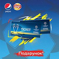 Билеты на финальный матч  Лиги Чемпионов UEFA в Киеве - UCL Final Kyiv 2018 -  бесплатно*