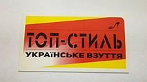 "интернет-магазин обуви ""ТОП-СТИЛЬ"""