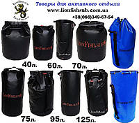 Герметический мешок  40л,60л,70л,75л,95л,125л.