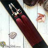 Серьги сережки кисть цвет бордовые марсал красные  кисточки длинные висячие вечернее Кисти красный цвет