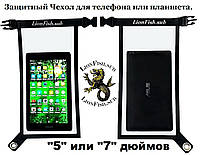 Герметичный чехол для планшета 7 дюймов ПВХ  LionFish.sub
