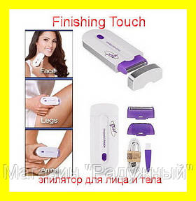Finishing Touch бритва для лица и тела (с датчиком прикосновения)