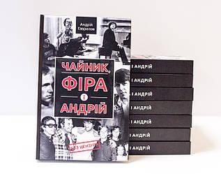 """""""Чайник Фіра і Андрій"""" Андрій Гаврилов"""