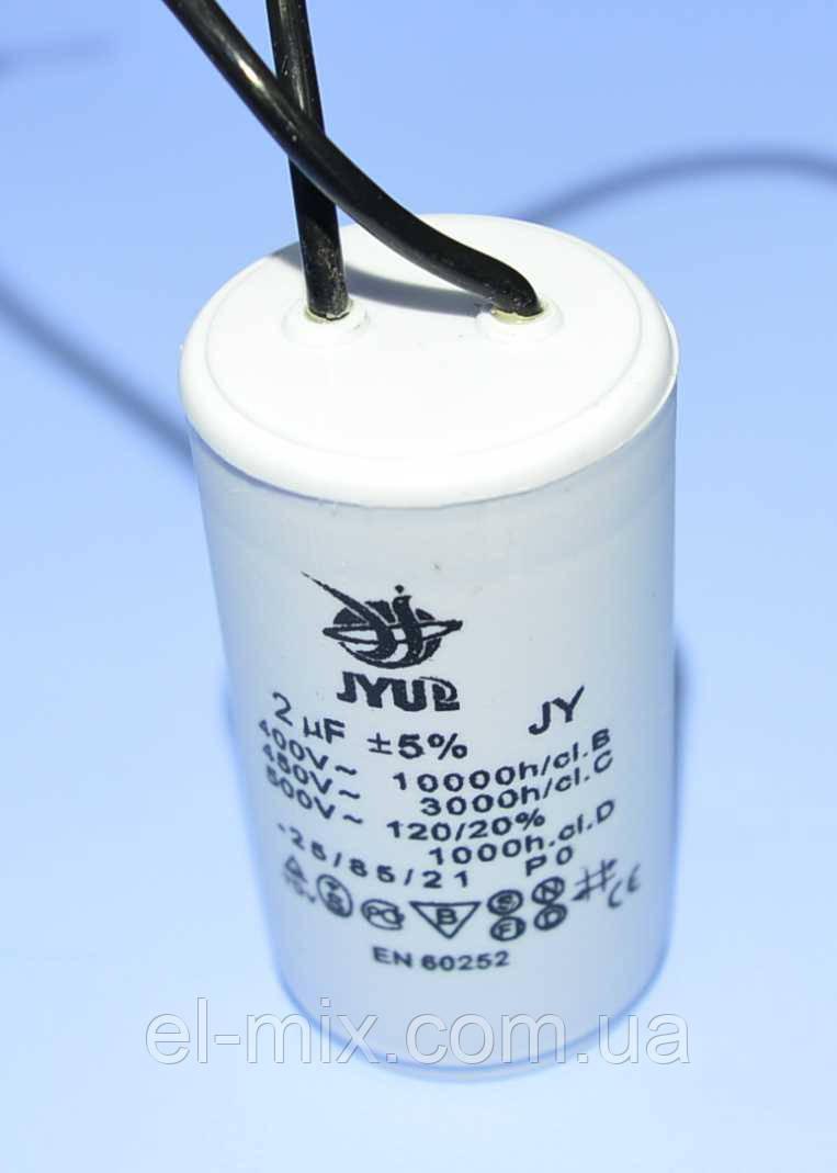 Конденсатор CBB-60   2.0µF 450VAC ±5% провода, 30*54мм  JYUL