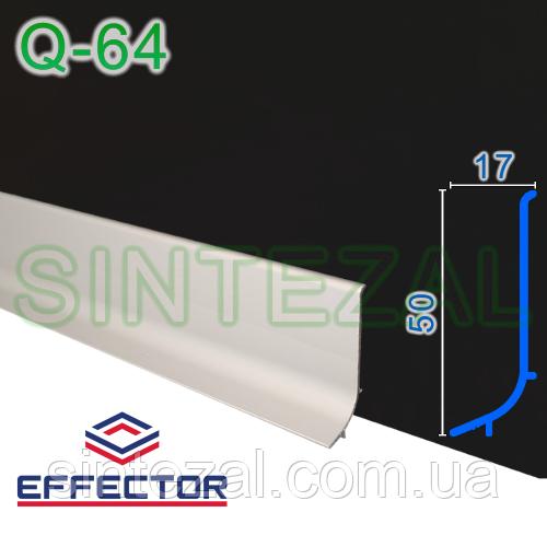 Алюминиевый плинтус Effector Q-64, высота 50 мм.