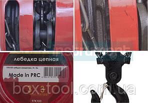 Лебедка цепная HTOOLS 97K103 (3 тонны), фото 2