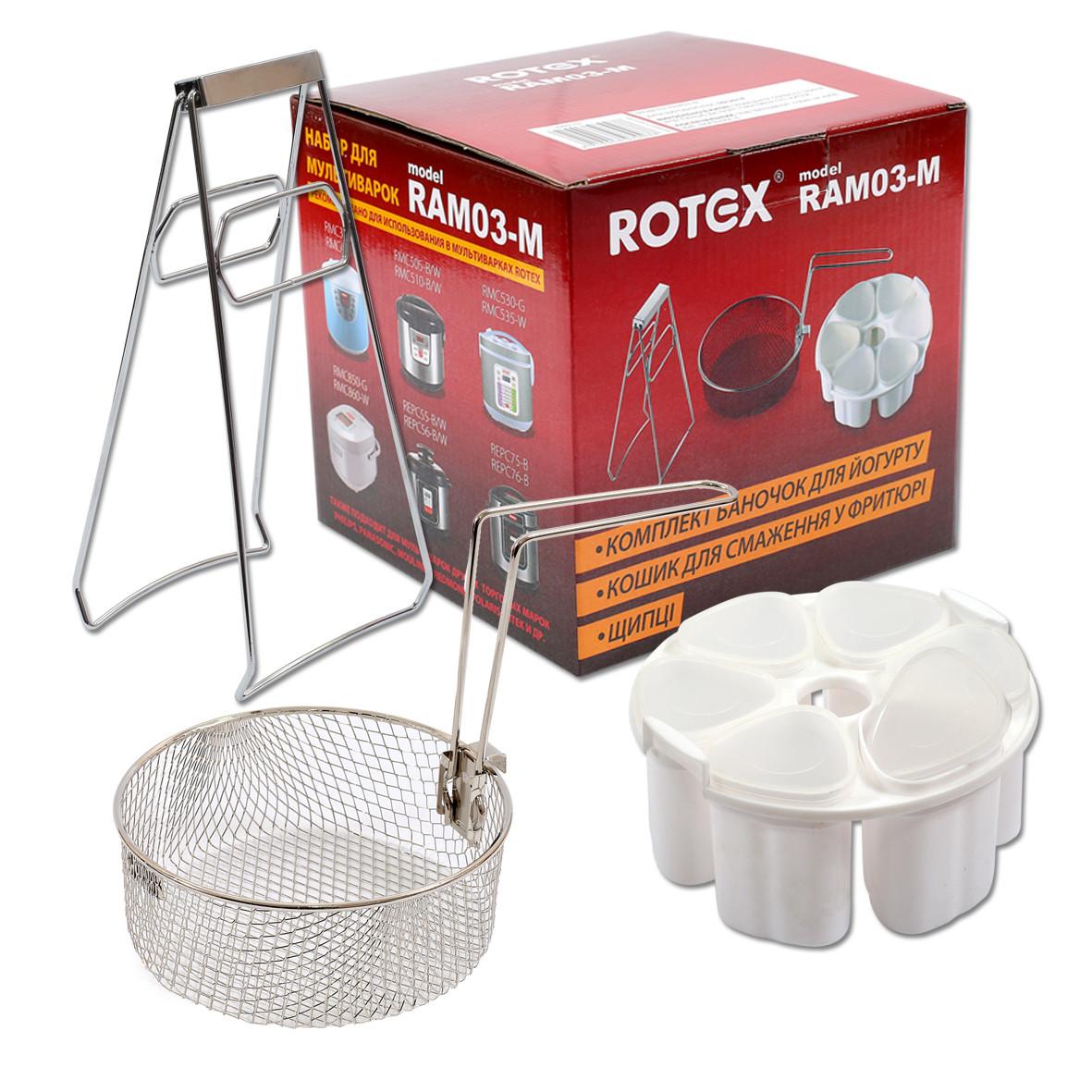 Набор аксессуаров Rotex RAM-03 (ротекс)