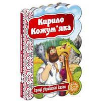 Кирило Кожум'яка. Кращі українські казки