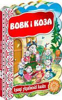 Вовк і коза. Кращі українські казки