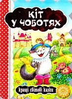 Кіт у чоботях. Ш. Перро. Кращі світові казки.