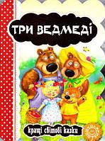 Три ведмеді. Кращі світові казки.