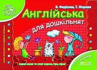 Англійська для дошкільнят. Т. Жирова., В. Федієнко