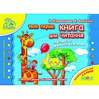 Книга для читання та розвитку зв'язного мовлення. А. Журавльова, В. Федієнко