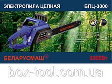 Электропила Беларусмаш БПЦ-3000 (2 шины, 2 цепи), фото 2