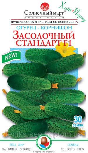 Семена огурец Засолочный Стандарт F1 30шт. ТМ «Солнечный Март»
