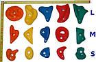 Скалодром дитячий великий, набір зацепів для скалодрому 5 шт розмір L, фото 5