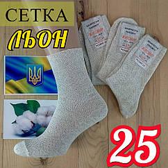 Мужские носки 100% льон летние с сеткой Житомир 25 размер НМЛ-06389