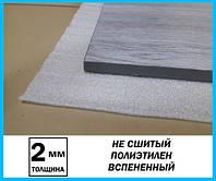 Полиэтиленовая подложка под ламинат, не сшитая, 2 мм