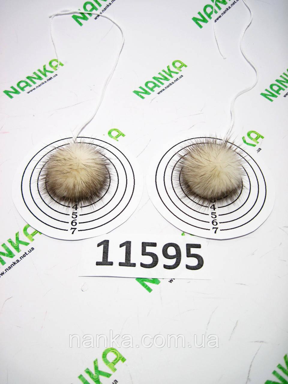 Меховой помпон Норка, Крем с К\К, 4 см, пара 11595