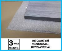 Подложка из вспененного полиэтилена под ламинат, 3 мм