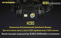 Фонарь налобный Nitecore HC65