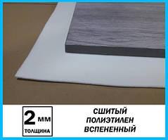 Подложка из сшитого полиэтилена под ламинат в руллонах, 2 мм, Белая