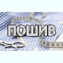 Услуги по пошиву аксессуаров и одежды