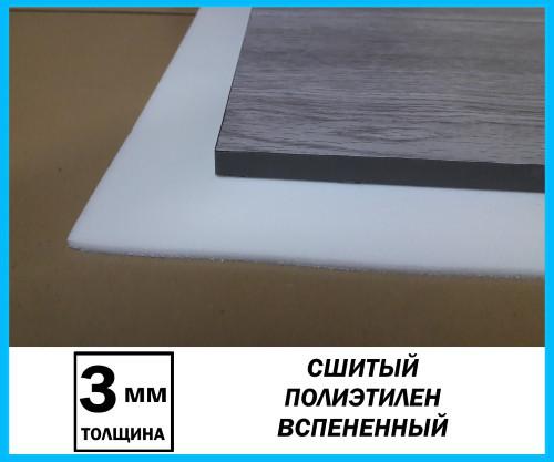Подкладка из вспененного  сшитого полиэтилена под ламинат, 3 мм, Белая