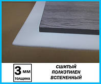Подкладка из вспененного  сшитого полиэтилена под ламинат, 3 мм, Белая, фото 1