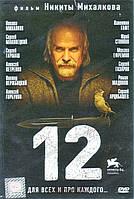 Двенадцать (DVD) Россия (2007)