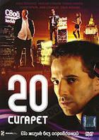 20 сигарет (DVD) Россия (2007)