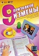 9 признаков измены (DVD) Россия (2008)