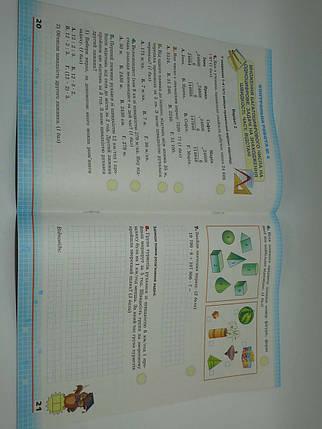 Оріон Математика 4 клас Перевірка предметних компетентностей Листопад , фото 2