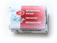 Краска акварельная КЮВЕТА, венецианская красная, 2.5мл ЗХК