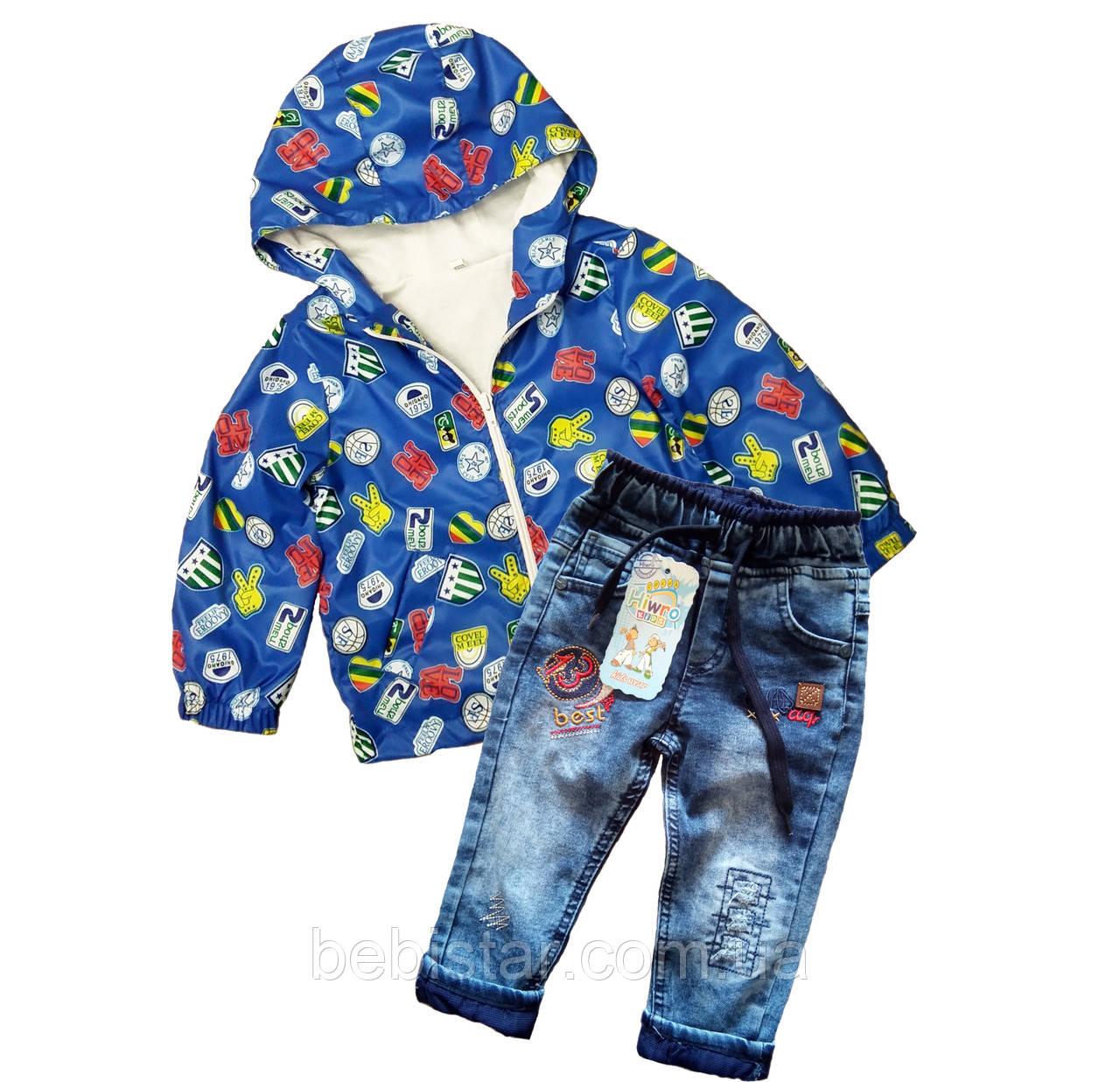 Модная детская ветровка и джинсы для мальчика 1-3 года