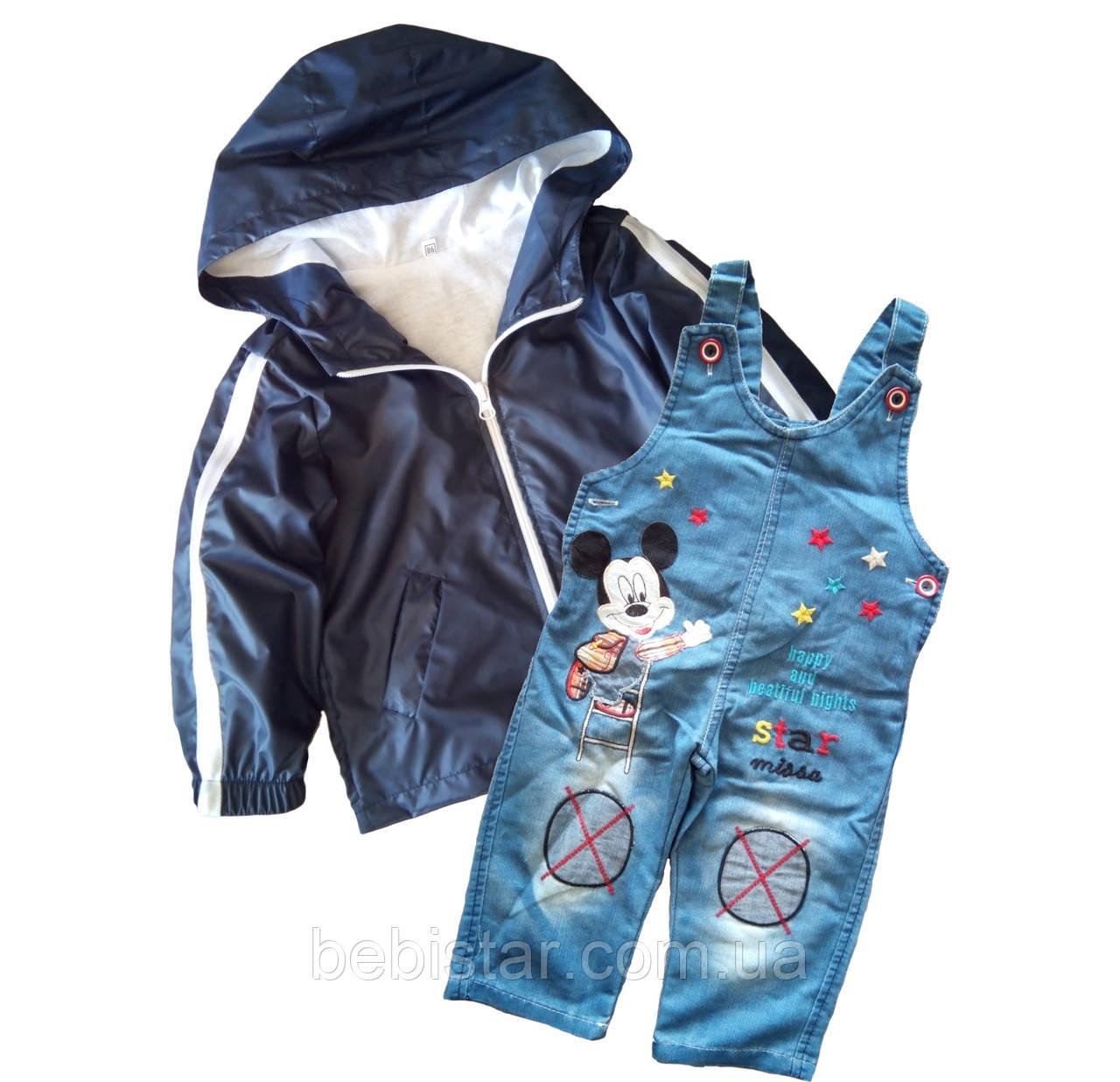 Ветровка синяя и комбинезон для мальчика 1-3 года