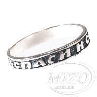 Кольцо «Спаси и сохрани» 1034
