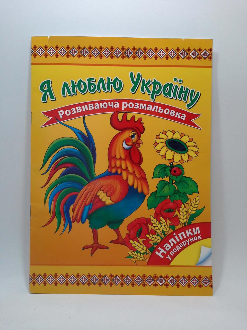 АССА Розвиваюча розмальовка Я люблю Україну